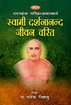 sw darshan