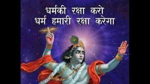 dharam raksha