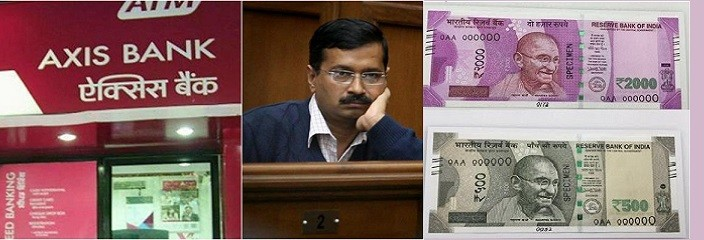 kejriwal-in-axis-bank-fraud