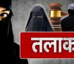 teen-talaq-matter-in-supreme-court