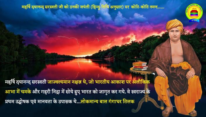 swami ji birthday (7)