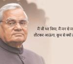 Atal-Bihari-Vajpayee-1-758x433