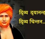 swami-dayanad-sarswati-1-1140x620