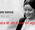 sushma_swaraj_1565114993